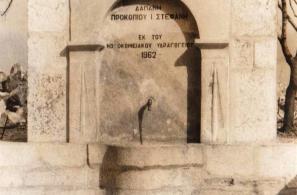 Παλιά κοινόχρηστη βρύση στο Καστέλι (1962).